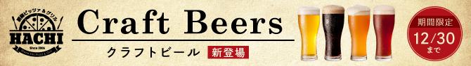 HACHI craft beer